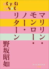 P+D BOOKS マリリン・モンロー・ノー・リターン