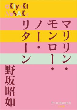 P+D BOOKS マリリン・モンロー・ノー・リターン-電子書籍