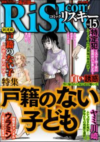 comic RiSky(リスキー)戸籍のない子供 Vol.15