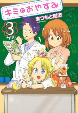 キミとおやすみ 3巻-電子書籍