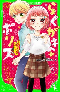 らくがき☆ポリス(5) 離ればなれで気づくコト-電子書籍