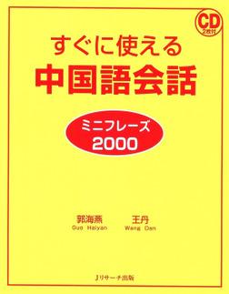 すぐに使える中国語会話/ミニフレーズ2000-電子書籍