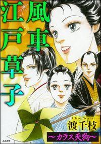 風車江戸草子(分冊版)~カラス天狗~