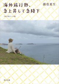 海外旅行熱、急上昇して急降下 つれづれノート(30)
