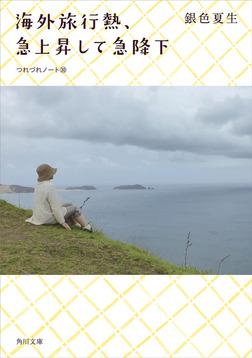 海外旅行熱、急上昇して急降下 つれづれノート(30)-電子書籍
