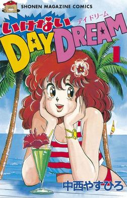 いけないDAY DREAM(1)-電子書籍
