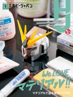 月刊ホビージャパン2020年4月号-電子書籍