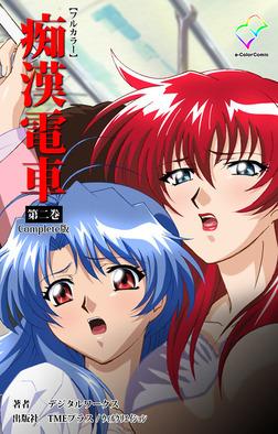 【フルカラー】痴漢電車 第二巻 Complete版-電子書籍