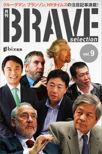 月刊ブレイブ・セレクション 第9号