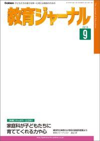 教育ジャーナル 2015年9月号Lite版(第1特集)