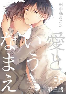 愛というなまえ 3-電子書籍