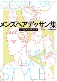 メンズヘアデッサン集(9)「ショートヘア7」
