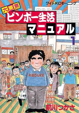 大東京ビンボー生活マニュアル(1)-電子書籍