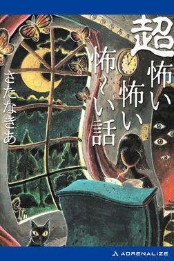 超怖い怖い怖~い話-電子書籍