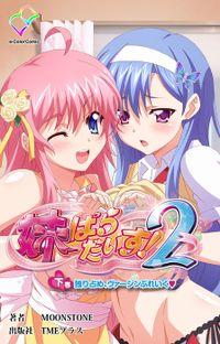 【フルカラー】妹ぱらだいす!2 下巻 独り占め、ヴァージンぶれいく