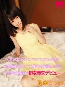 ウブなのにパイパンでスパンキング好き AV女優になりたくて神戸から応募してきたタメ語のお嬢様が処女喪失デビュー 舞園かりん-電子書籍