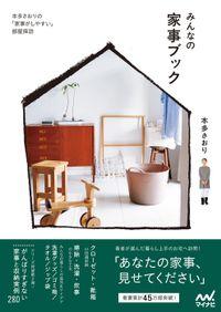 みんなの家事ブック 本多さおりの「家事がしやすい」部屋探訪