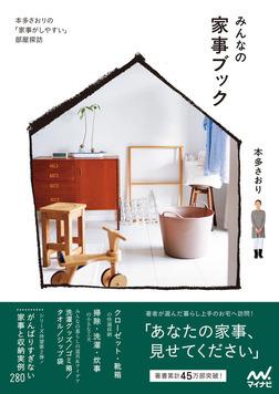 みんなの家事ブック 本多さおりの「家事がしやすい」部屋探訪-電子書籍