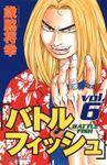 バトルフィッシュ(少年チャンピオン・コミックス)