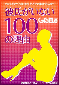 彼氏がいない100の理由-電子書籍