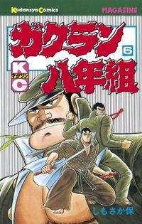 ガクラン八年組(6)