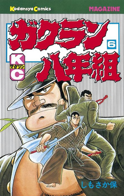 ガクラン八年組(6)-電子書籍