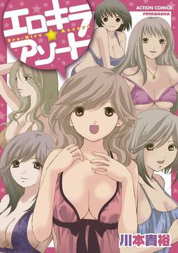 エロキラ☆アソート-電子書籍