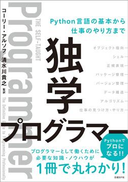 独学プログラマー Python言語の基本から仕事のやり方まで-電子書籍