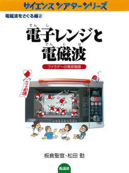 電子レンジと電磁波 ファラデーの発見物語-電子書籍