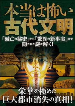 本当は怖い古代文明-電子書籍