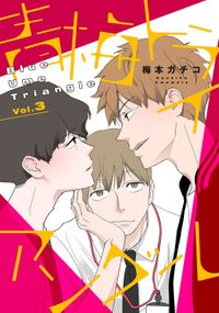青梅トライアングル vol.3