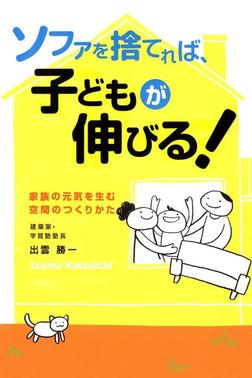 ソファを捨てれば、子どもが伸びる!-電子書籍