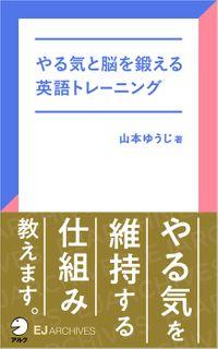[音声DL付]やる気と脳を鍛える英語トレーニング