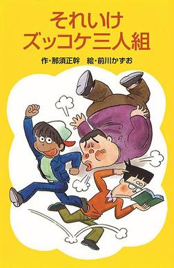 それいけズッコケ三人組-電子書籍