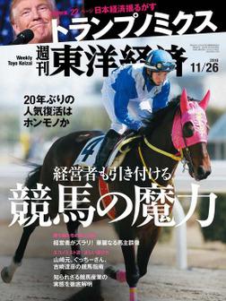 週刊東洋経済 2016年11月26日号-電子書籍