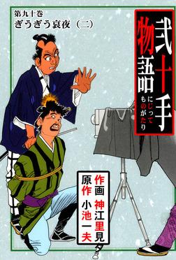 弐十手物語(90)-電子書籍