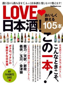 LOVE 日本酒!-電子書籍