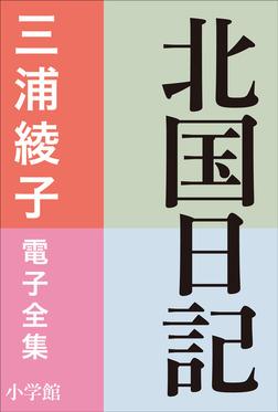 三浦綾子 電子全集 北国日記-電子書籍