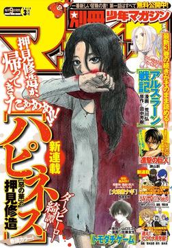 別冊少年マガジン 2015年3月号 [2015年2月9日発売]-電子書籍