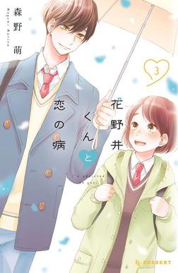 花野井くんと恋の病(3)-電子書籍