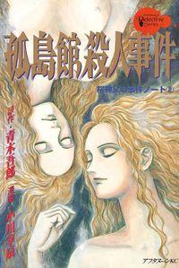 桜神父の事件ノート(2)