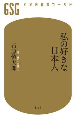 私の好きな日本人-電子書籍