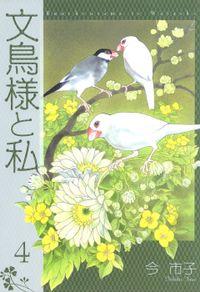 文鳥様と私(4)