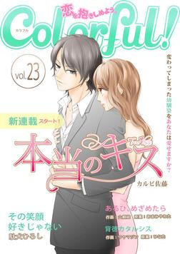 Colorful! vol.23-電子書籍