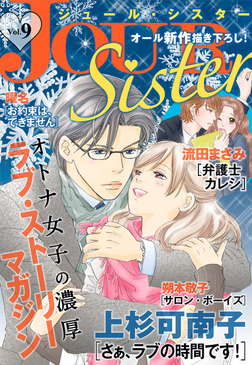 JOUR Sister / 9-電子書籍
