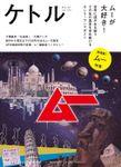 ケトル Vol.43  2018年6月発売号