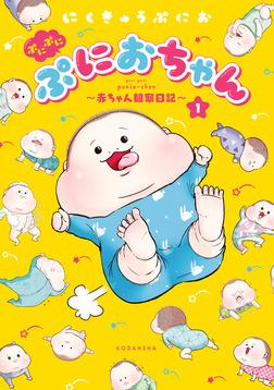 ぷにぷにぷにおちゃん ~赤ちゃん観察日記~(1)-電子書籍