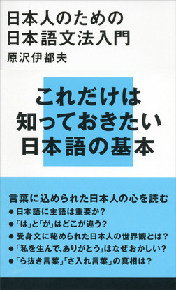 日本人のための日本語文法入門-電子書籍
