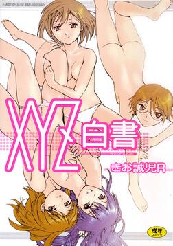 XYZ白書-電子書籍