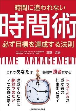 時間に追われない時間術-電子書籍